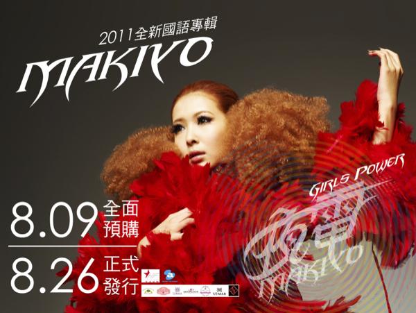 MAKIYO 夜電 Girls Power
