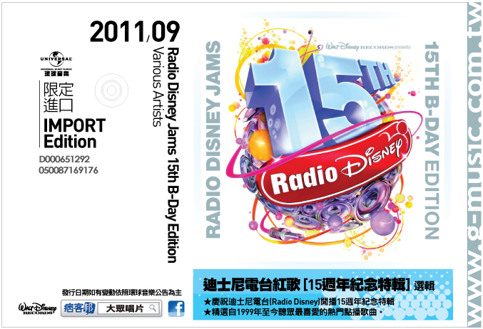 Radio Disney Jams 15th B-Day Edition 迪士尼電台紅歌 [15週年紀念特輯]