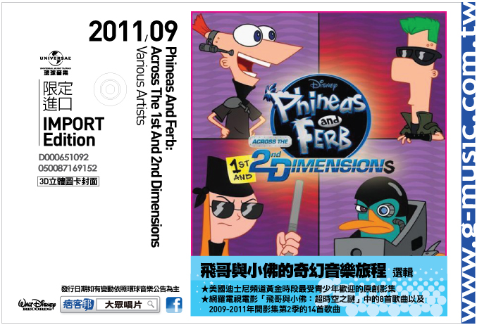 Phineas And Ferb: Across The 1st And 2nd Dimensions 飛哥與小佛的奇幻音樂旅程