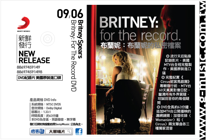 布蘭妮 / 布蘭妮的私密檔案 (DVD紀錄片) Britney Spears / Britney: For The Record
