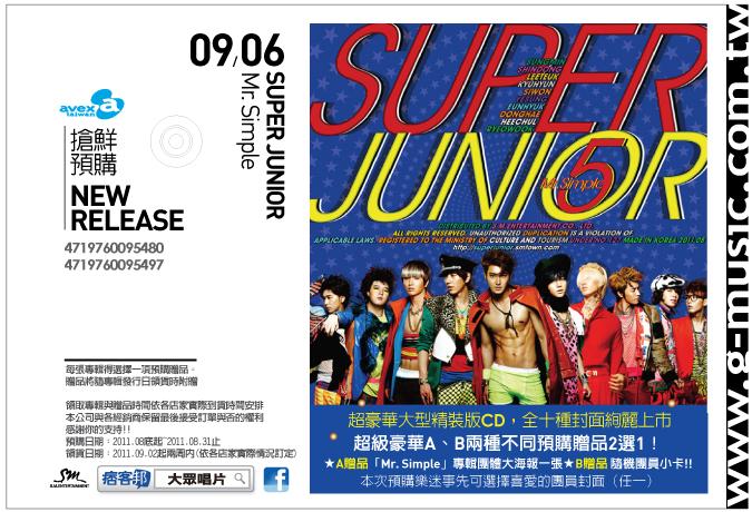 SUPER JUNIOR ─ 第五張專輯「Mr. Simple」 超豪華大型精裝版CD,全十種封面絢麗上市