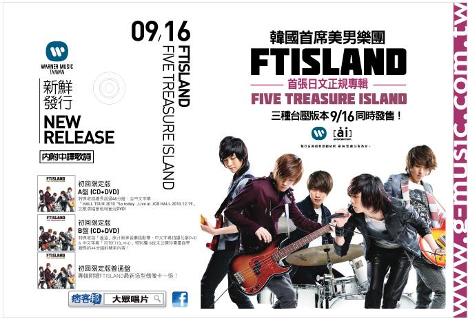 韓國首席美男樂團FTISLAND 首張日文正規專輯 FIVE TREASURE ISLAND