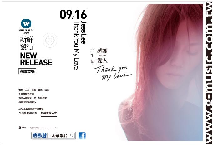 2011最直接  純粹的聲音    李佳薇唱出所有想被愛女生的心聲