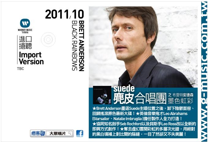 BRETT ANDERSON麂皮合唱團 之 布雷特安德森 專輯:BLACK RAINBOWS墨色虹彩
