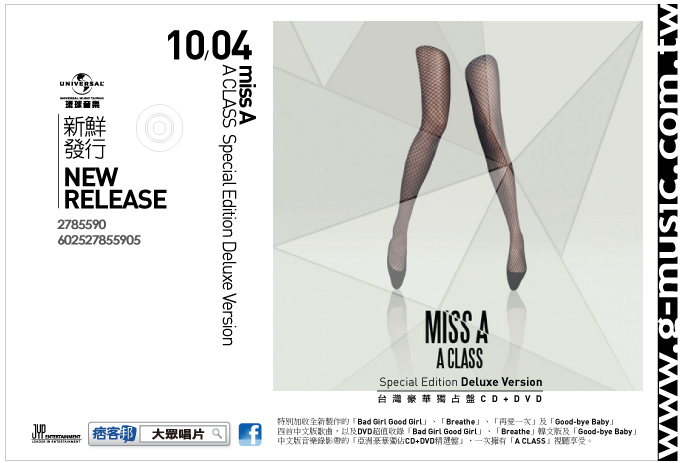 miss A / A CLASS Special Edition Deluxe Version