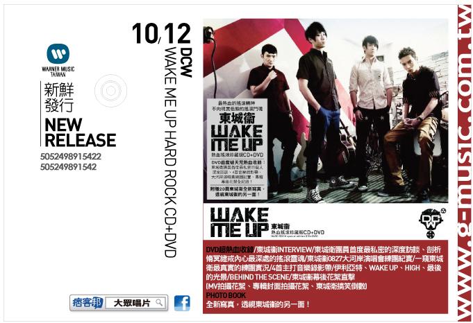 東城衞D.C.W. Wake me up 熱血搖滾珍藏版 (CD+DVD)