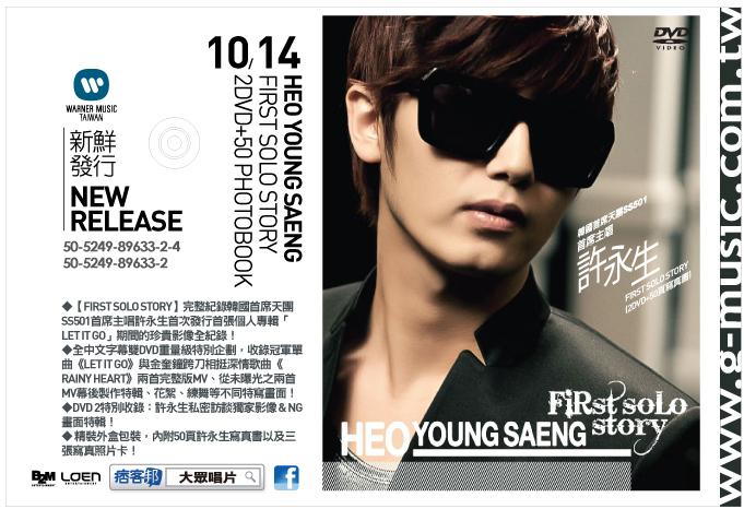 韓國首席天團SS501首席主唱 許永生 【FIRST SOLO STORY】 (2DVD+50頁寫真書)