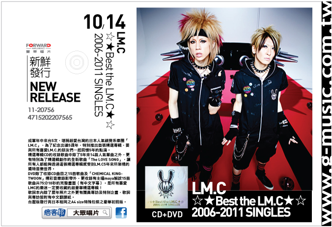 LM.C ☆★Best the LM.C★☆ 2006-2011 SINGLES