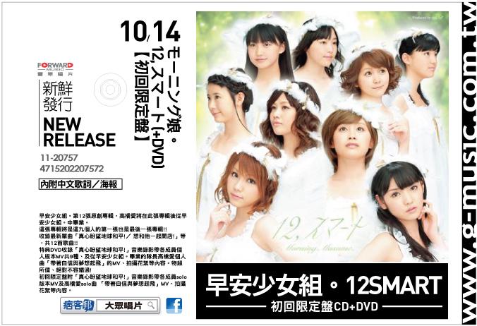 第12張原創專輯,高橋愛將在此張專輯後從早安少女組。中畢業。
