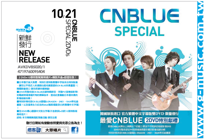 CNBLUE 最愛CNBLUE—2DVD特別獻禮