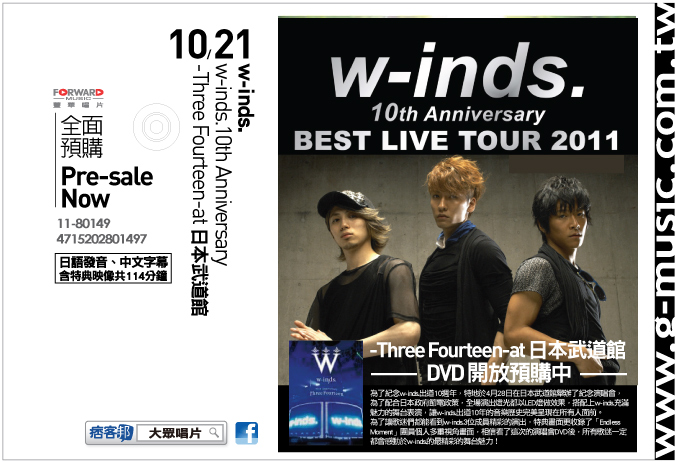w-inds. w-inds. 10th Anniversary -Three Fourteen- at 日本武道館