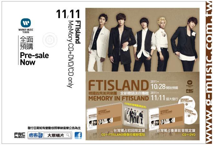 韓國首席美男樂團FTISLAND 2011特別企劃 全新韓語迷你專輯 【MEMORY IN FTISLAND】