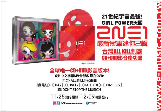 21世紀宇宙最強GIRL POWER天團 2NE1 最新冠軍韓語迷你2輯台灣ALL KILL制CD+DVD 影音慶功盤
