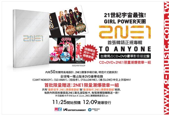21世紀宇宙最強GIRL POWER天團 2NE1 首張韓語正規專輯 TO ANYONE 台灣獨占CD+DVD豪華影音限定盤 (CD+DVD+ 2NE1 限量潮爆徽章一組) 編號:5052498785629