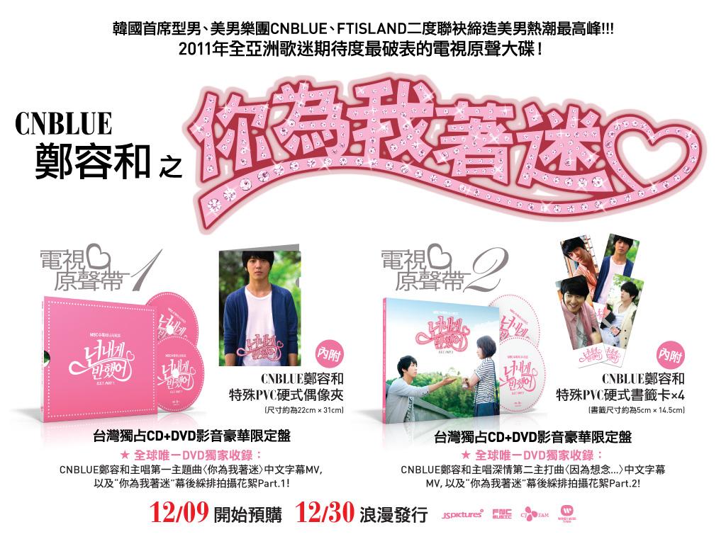 榮登2011年全亞洲歌迷期待度破表的 電視原聲大碟! CNBLUE鄭容和 之 「你為我著迷」電視原聲帶