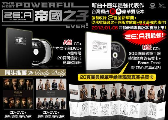 2011最新日文迷你專輯『Daily Daily』 台灣獨占B盤 (CD+ DVD +最新造型海報B款)