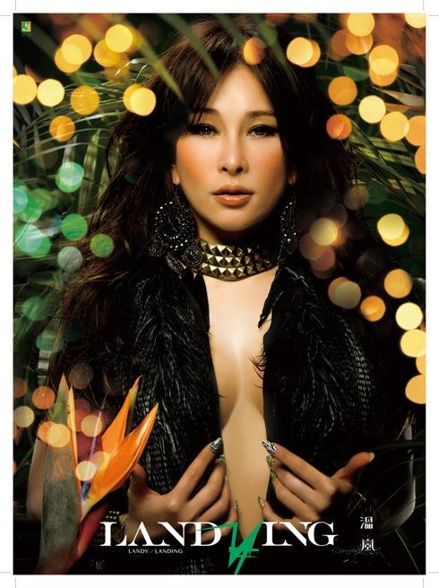 華語唱片最性感的 狂野歌姬 溫嵐 2012最新專輯LANDING  3/9全面登陸亞洲樂壇