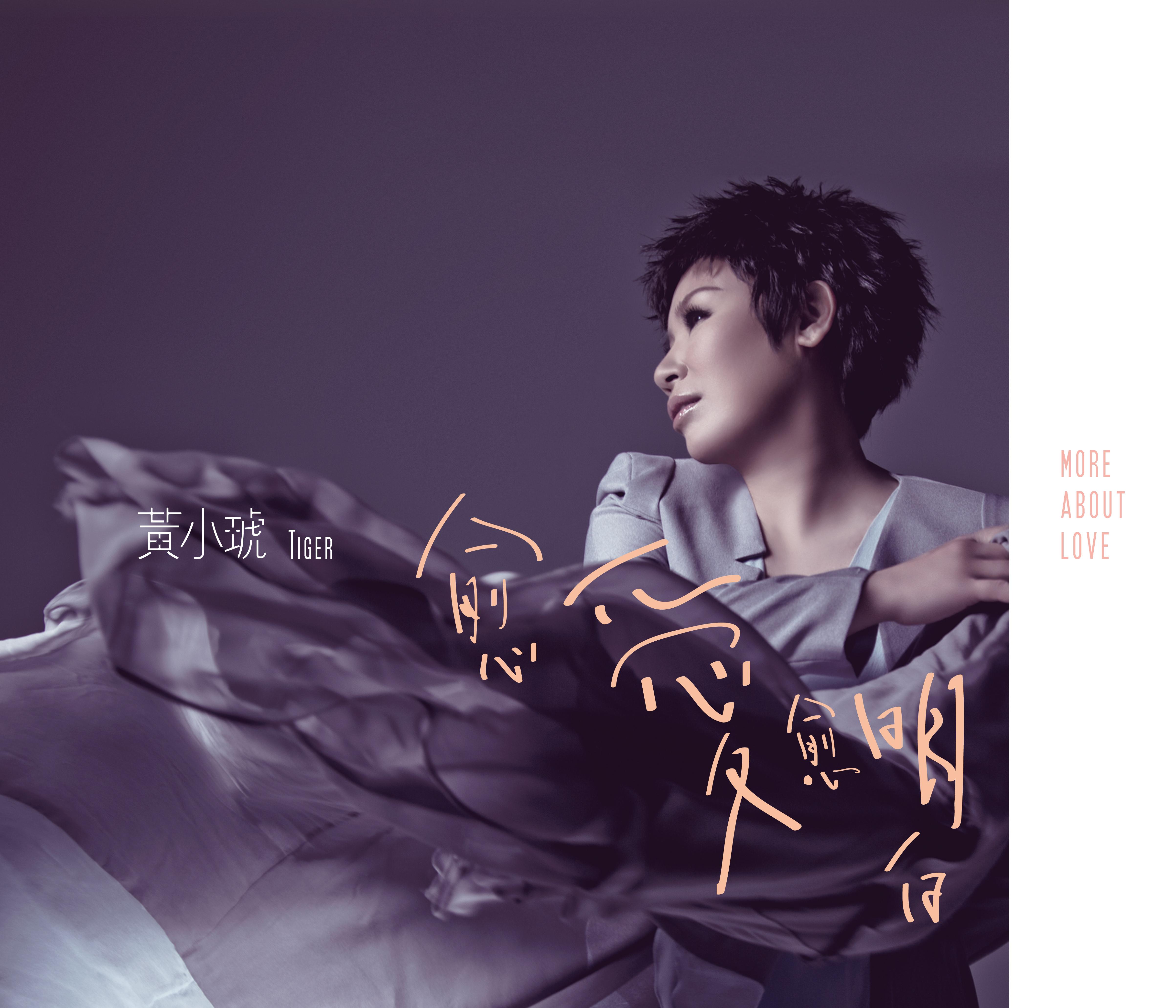 黃小琥  2012全新國語專輯  「愈愛愈明白」