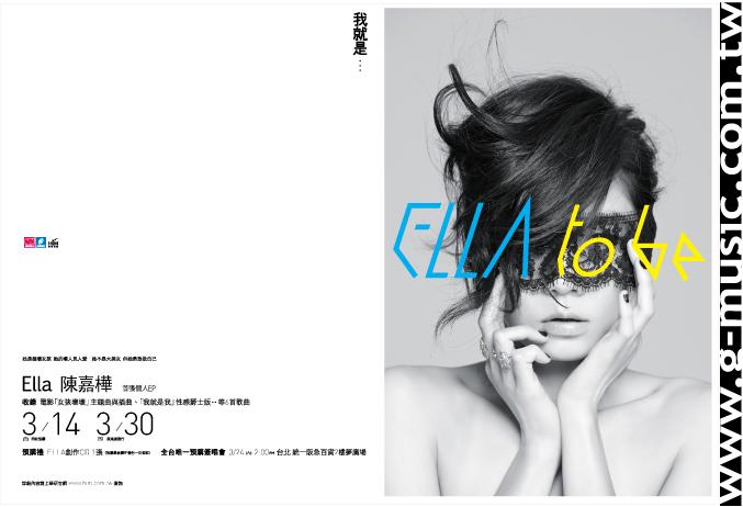 Ella陳嘉樺首張個人EP / 我就是 …