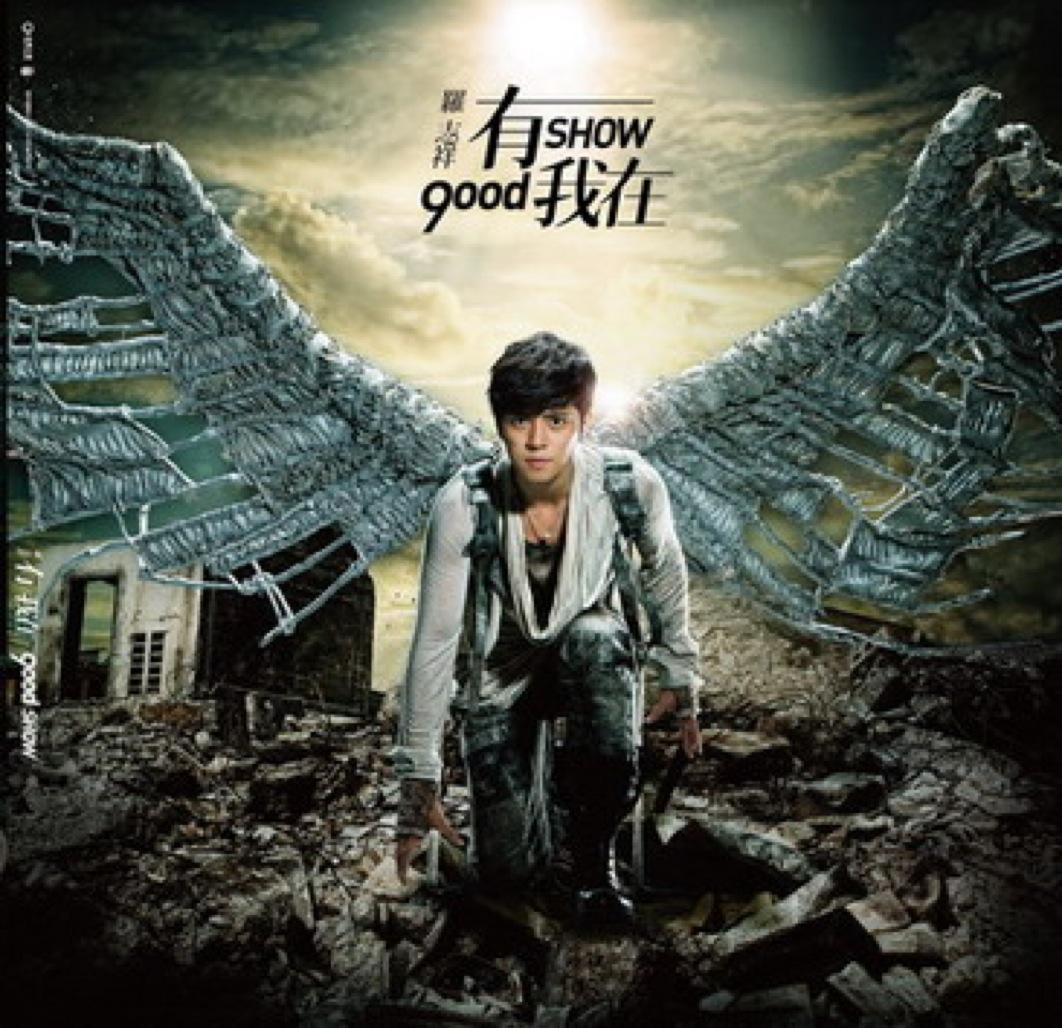 2012羅志祥最新專輯[有我在] 驚天動地版 風雲變色版