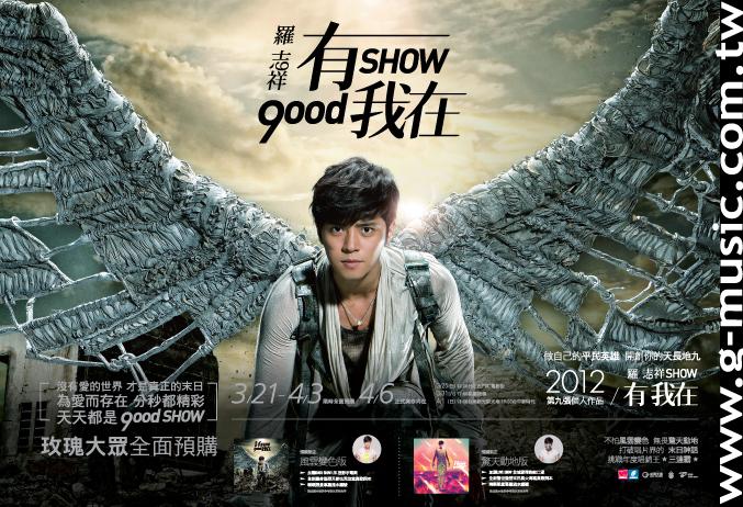 2012 羅志祥最新專輯[有我在]