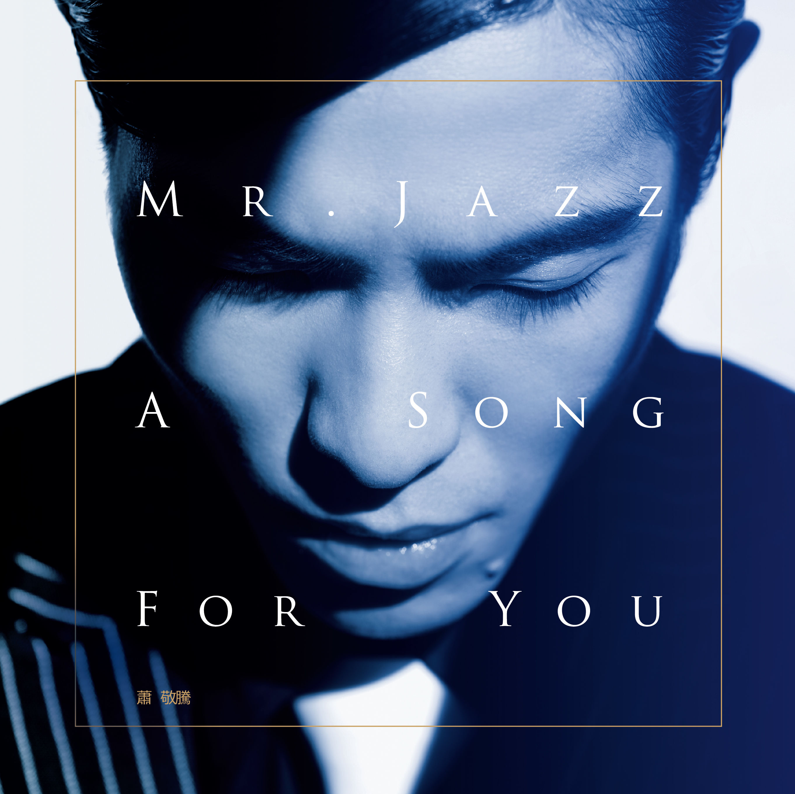 Mr. Jazz 蕭敬騰 A Song For You