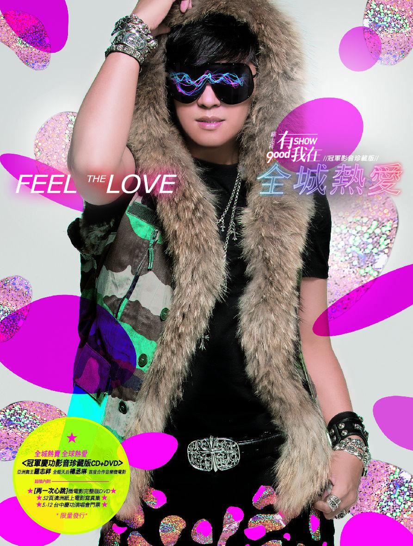 2012羅志祥最新專輯[有我在] 全城熱愛冠軍影音珍藏版CD+DVD