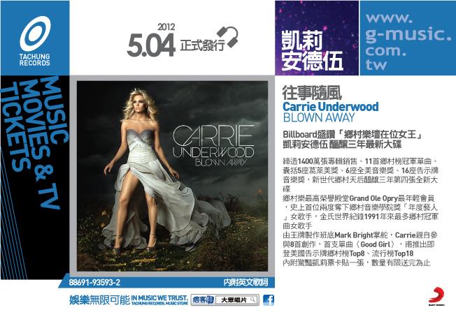 Billboard盛讚「鄉村樂壇在位女王」 凱莉安德伍 醞釀三年最新大碟 BLOWN AWAY 往事隨風
