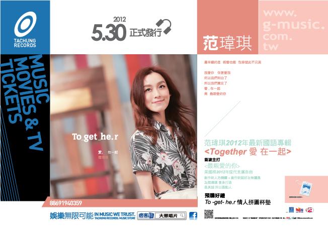 范瑋琪2012年最新國語專輯 < 愛,在一起Together >