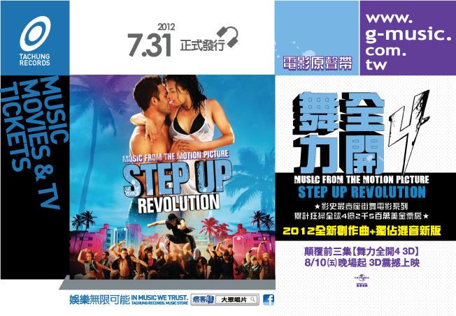 Step Up Revolution 舞力全開4