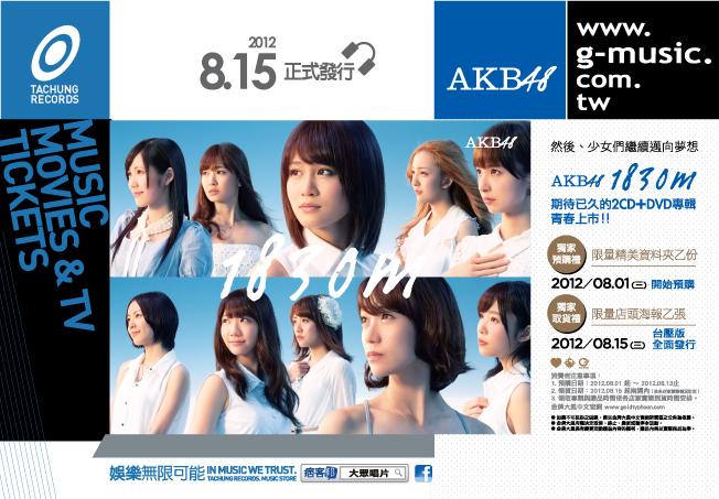 AKB48/ 1830m