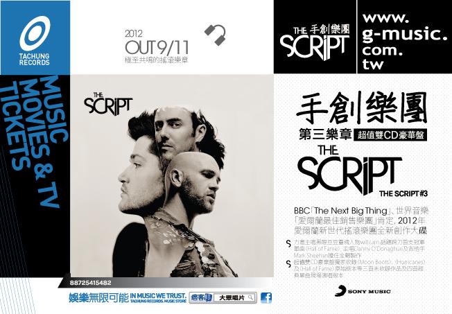 手創樂團 / 第三樂章 (超值雙CD豪華盤) The Script / #3 (Deluxe Version) 9/11極至共鳴的搖滾樂章
