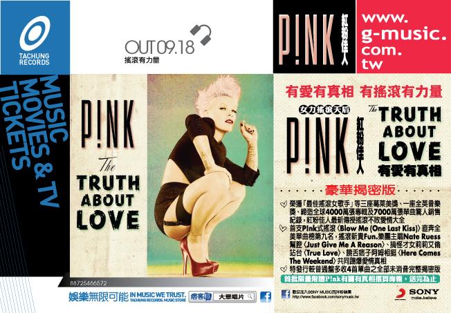 紅粉佳人 / 有愛有真相 豪華揭密版 Pink / The Truth About Love