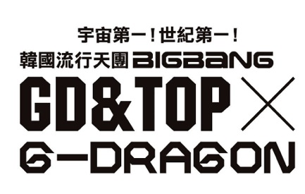 ﹝G-DRAGON+ GD&TOP買三送二限時限量活動!!﹞