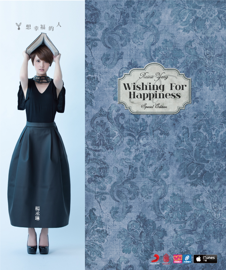 楊丞琳 / 想幸福的人 慶功典藏版 Rainie Yang / Wishing For Happiness (Special Edition)