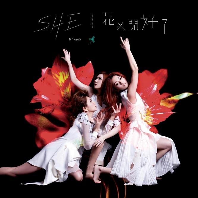 『花又開好了』 S.H.E回來了 勇敢重生 溫暖重聚 2012最美麗的等待 女子天團傳奇再現