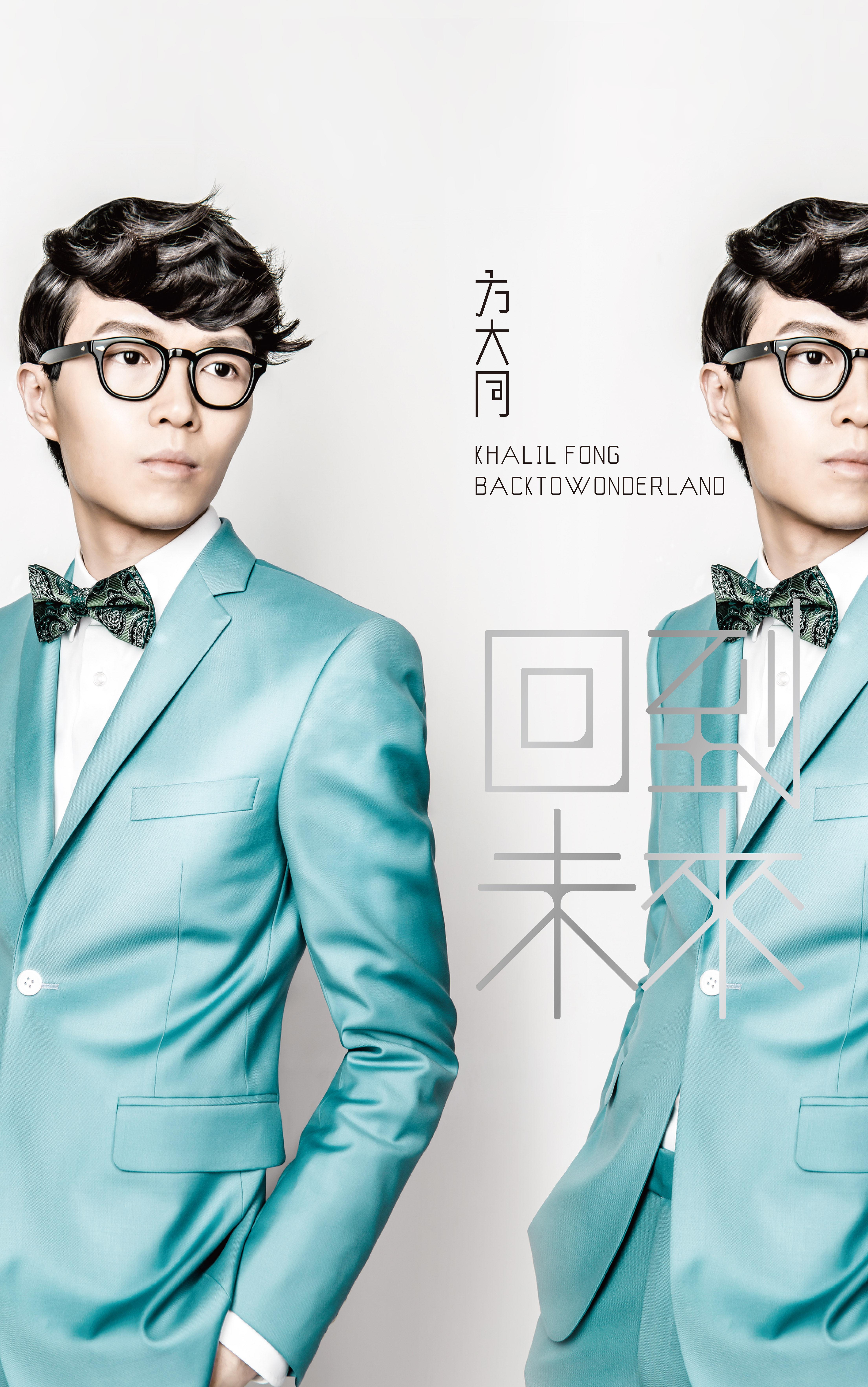 方大同KHALIL FONG 6th Album 回到未來Back To Wonderland