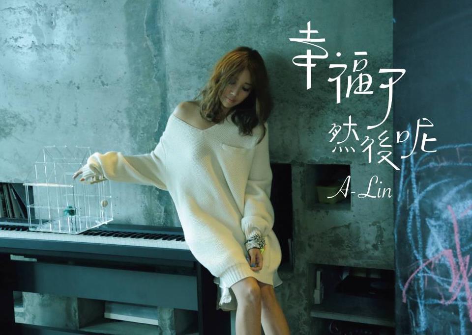 2012年 天生歌姬A-Lin壓軸登場 全新音樂大碟【幸福了 然後呢】 12/14開始預購 12/30動情發行