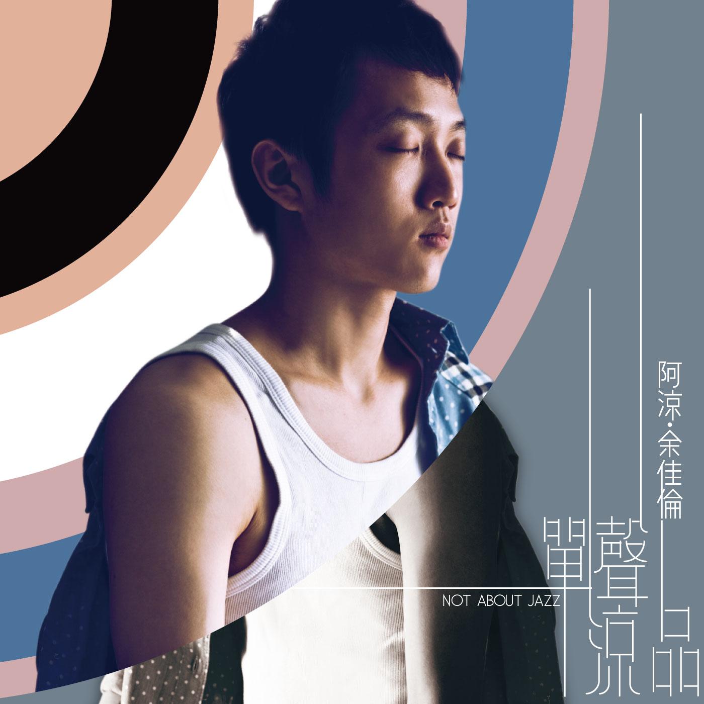 """阿涼.余佳倫  (A-Len Yue)  首張專輯""""單聲涼品""""(Not About Jazz)"""