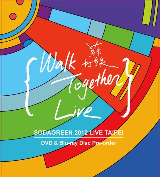 蘇打綠2012「Walk Together Live」 台北小巨蛋演唱會 【DVD光碟版】、【BD藍光光碟版】 3/22正式發行