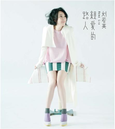 劉若英2013全新大碟 親愛的路人