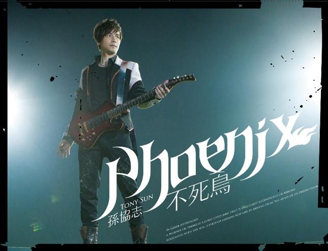 夢想,堅持到底,不斷挑戰、歸零、再出發 孫Tony Sun協志 2013最新國語專輯 Phoenix不死鳥