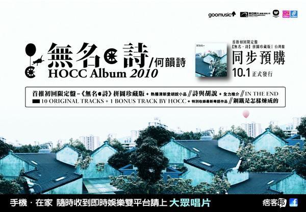 何韻詩 首張國語大碟2010 【無名•詩】