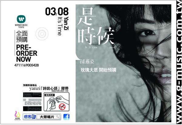 孫燕姿2011最新專輯「是時候」