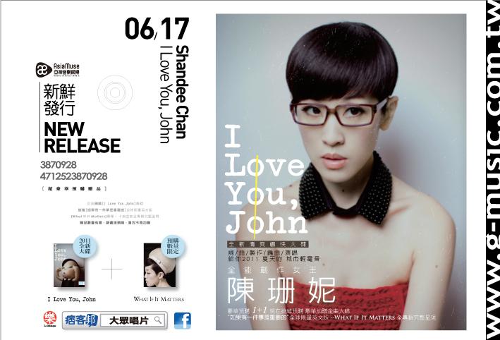 I Love You, John / 陳珊妮