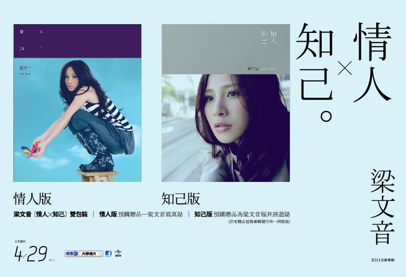 梁文音2011年全新專輯【情人X知己】雙包裝