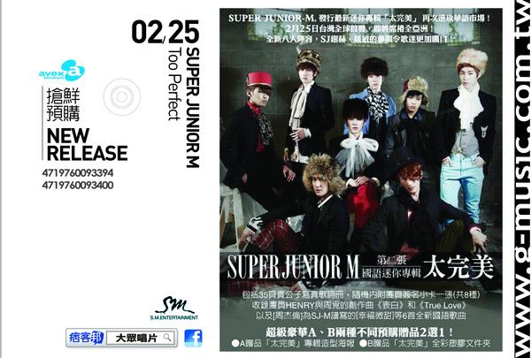 SJ-M發行最新迷你專輯「太完美」 再次進攻華語市場! SUPER JUNIOR-M 第二張國語迷你專輯「太完美」