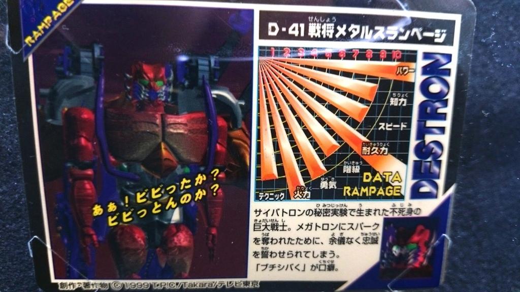 Rampage_3.jpg
