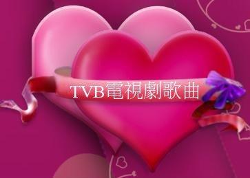 TVB電視劇歌曲.jpg