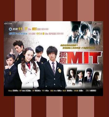 霹靂MIT